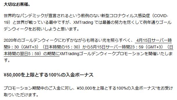 2020-04-15XMボーナスリセット